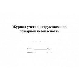 Журнал инструктажа по ПБ